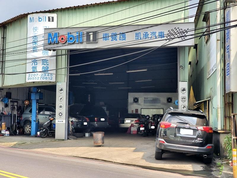 新北市新莊區推薦汽車保修廠 凱承汽車修護廠 位在瓊林路上