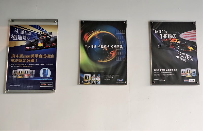 新北市新莊區凱承汽車修護廠 Mobil機油不定期活動