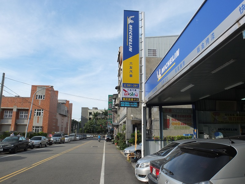 苗栗縣頭份市推薦修車廠保養廠輪胎行 六友汽車,位在忠孝二路上相當顯眼