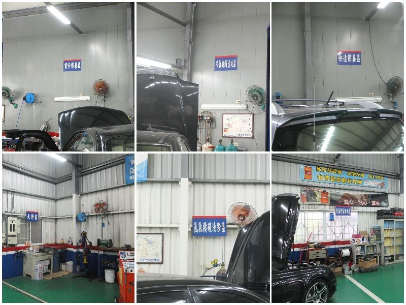 苗栗縣頭份市推薦修車廠保養廠輪胎行 六友汽車,各區塊、動線規劃十分清楚