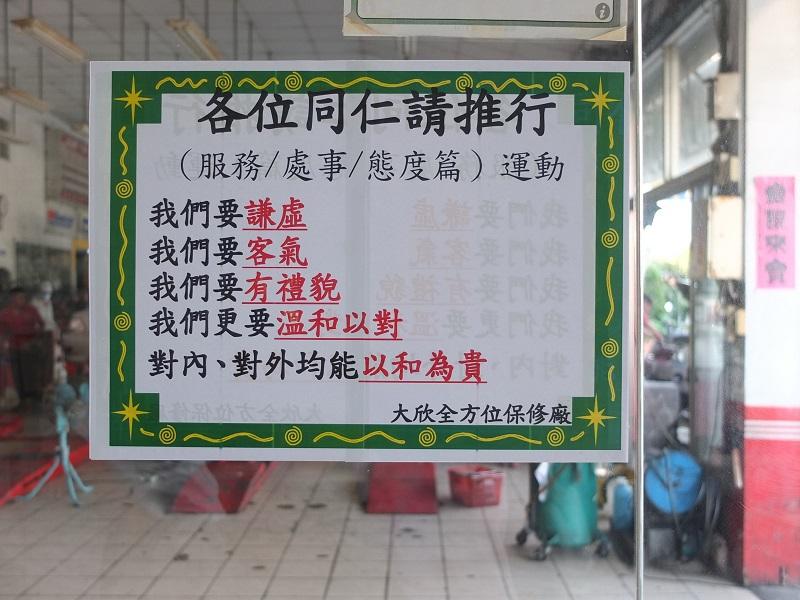 台中市清水區推薦修車廠保養廠輪胎行大欣汽車保修中心服務理念