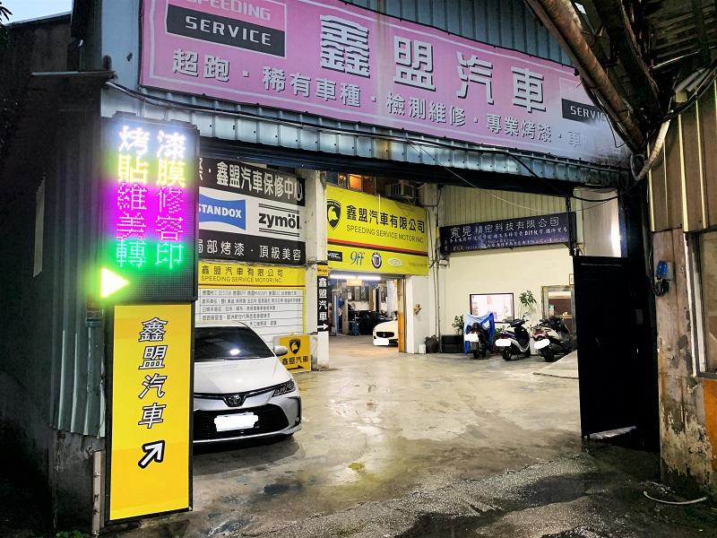 台北市南港區推薦修車廠保養廠鈑金烤漆鑫盟汽車
