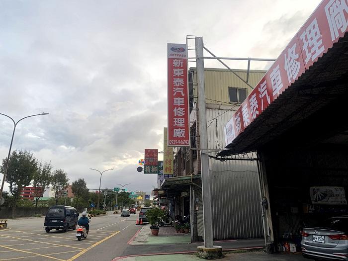 桃園市平鎮區推薦保養修車廠鈑金烤漆新東泰汽車