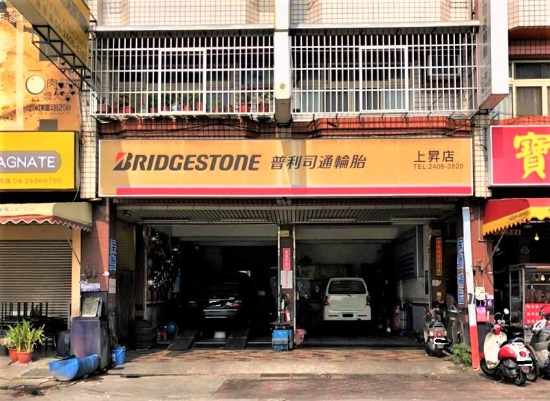 台中市大里區推薦修車廠保養廠輪胎行上昇輪胎