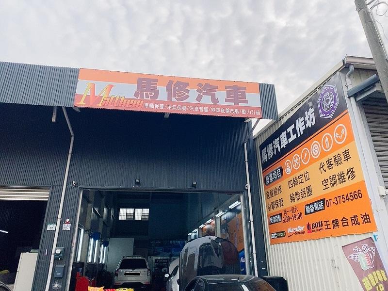 高雄市仁武區推薦修車廠保養廠馬修汽車