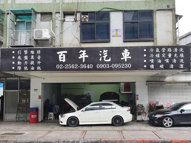 台北市中山區修車廠保養廠百年汽車
