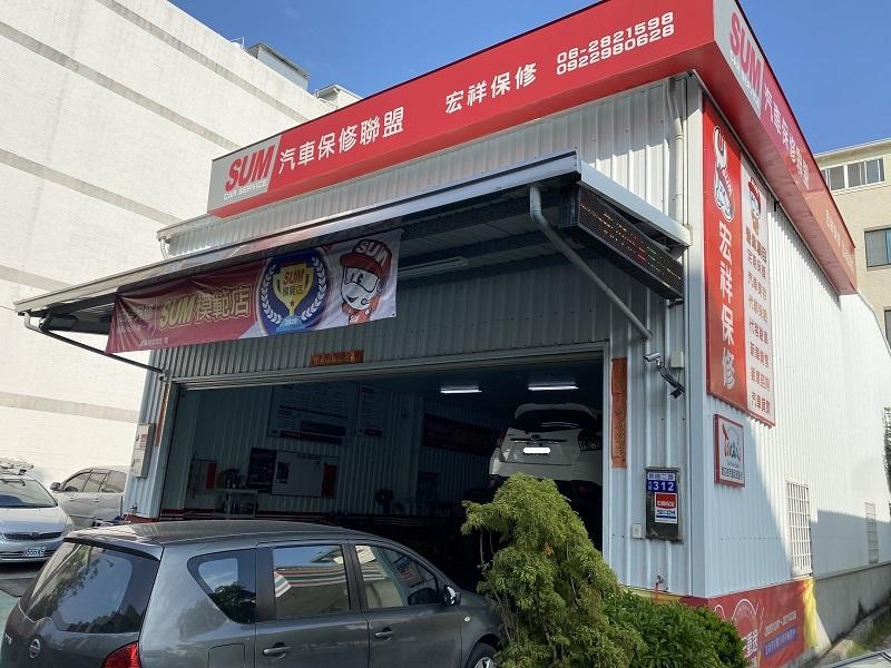 台南市北區推薦修車廠保養廠宏祥汽車