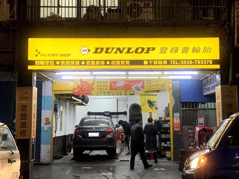 台北市信義區推薦修車廠保養廠輪胎行千鋒輪業