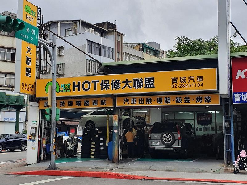 台北市北投區士林區推薦保養修車鈑烤廠鈑金烤漆寶城汽車