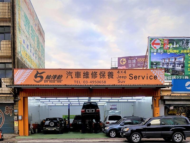 桃園市平鎮區推薦修車廠保養廠五輪傳動汽車