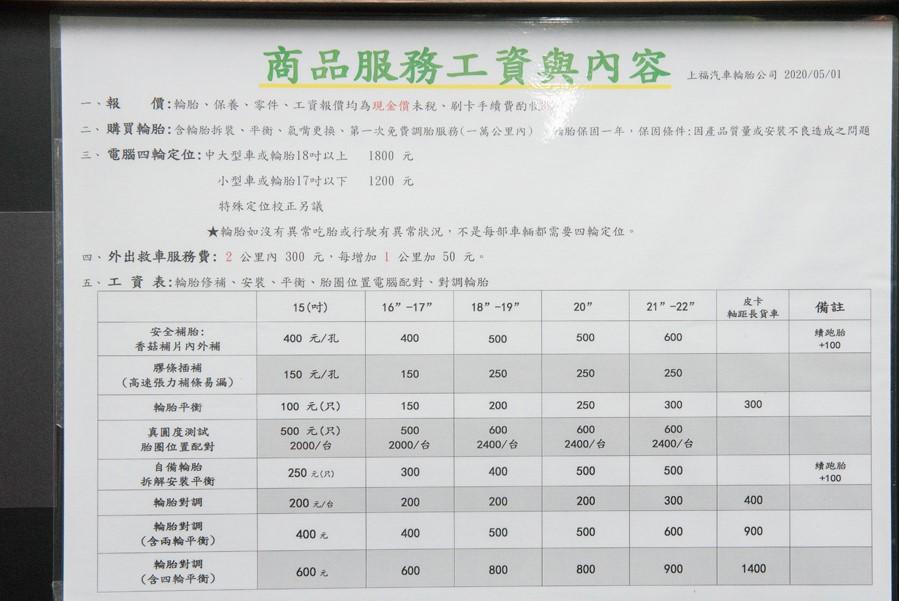 台南市東區推薦修車廠保養廠輪胎行上福汽車服務中心