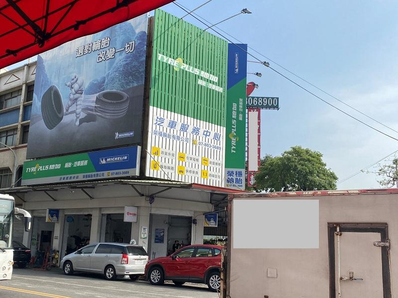 高雄市小港區推薦修車廠保養廠輪胎行榮穩輪胎