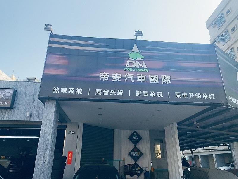 台南市安平區推薦修車廠保養廠帝安汽車國際