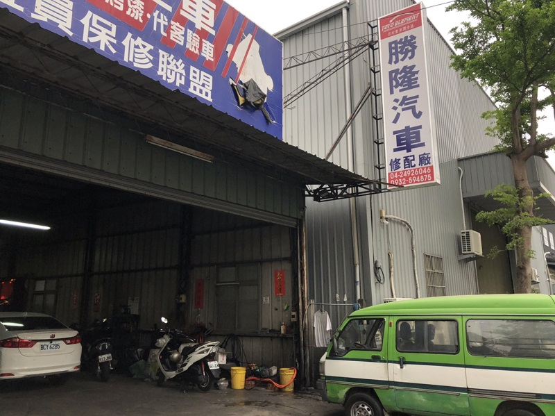 台中市大里區推薦修車廠保養廠勝隆汽車修配廠